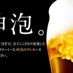 生ビール「神泡」 ¥680